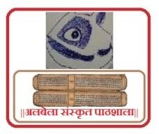 albelasanskritpathshala