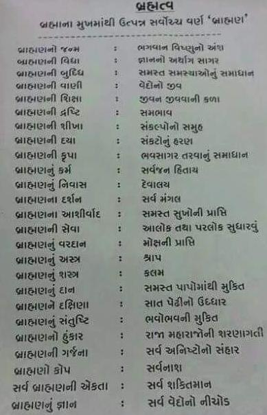 BrahminAttributes