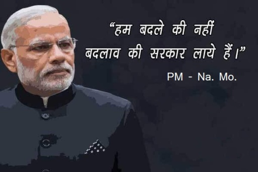 Narendra-Modi-Photo-with-Quotes